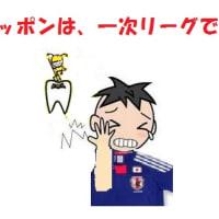 『2014 FIFA ワールドカップ』編