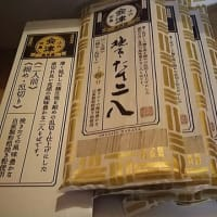 診断士受講生からの贈り物!福島県会津のそばの名店、奈良屋、二八そば