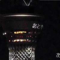 東京スカイツリー、オリンピックまであと半年の特別照明