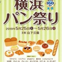 かもめパン は『横浜パン祭り』に出店します(^^)/