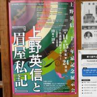 名護博物館ギャラリーで「上野英信と『眉屋私記』」展を見る。