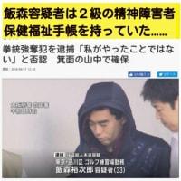 大阪吹田拳銃強奪事件、警察の動きも不可解!襲撃直後、飯森容疑者が住宅街で発砲、住民が通報、何故か警察動かず、襲撃交番から350m!犯人も警察も支離滅裂、裏がありそうだ!