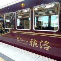 阪急電車・和モダン観光特急「京とれいん 雅洛(がらく)」