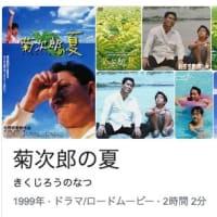 菊次郎の夏 北野武