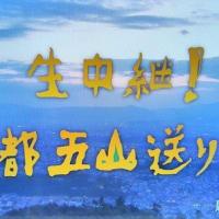 お盆の伝統行事「京都五山送り火」 / BSプレミアム