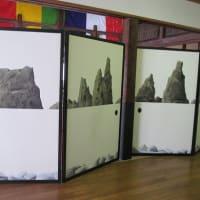 地持院 襖絵