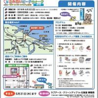 【6/3札幌・石狩】ごみ拾いビーチウォーク