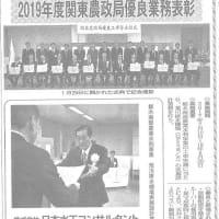 【2019年度関東農政局優良業務表彰】が埼玉建設新聞に掲載されました。