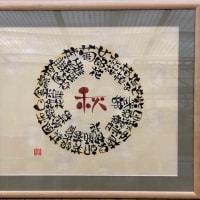 湘南市民美術展に参加