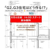 「G2.G3住宅はどう作る!?」コラボセミナーURL公開!