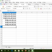新元号に対応したLibreOffice 6.2.3リリース!