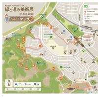 緑と道の美術展 会場地図 2020