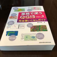 実務者に必携「業務で使うQGIS Ver.3 完全使いこなしガイド」