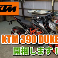 以前にも増して充実したオプション設定が可能!NEW KTM 390 DUKEが面白い!開梱作業をご覧下さい!
