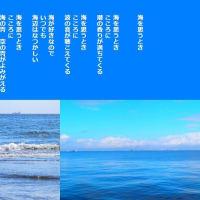 海を思うとき