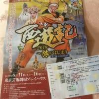 #0043 -'19. 京劇  西遊記 『2019~旅のはじまり』