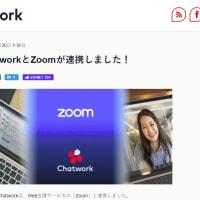 チャットワークとZoomを連携させる