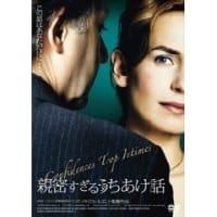 DVD「親密すぎるうちあけ話」を見ました。2008年63本目