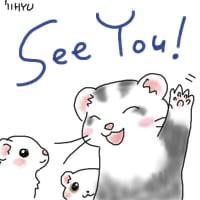 また会おうね