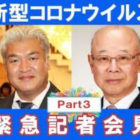 奥村・上久保記者会見Pt 3