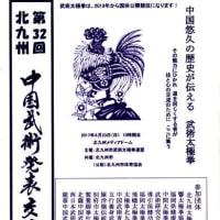 第32回北九州中国武術発表交流会に参加出来た