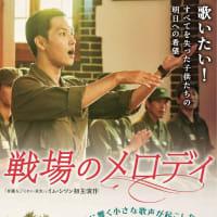 韓国映画 「戦場のメロディ」日本公開日決定