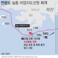 ☆韓国人が北朝鮮軍に銃撃され遺体が燃やされる なのにムンムンは終戦宣言