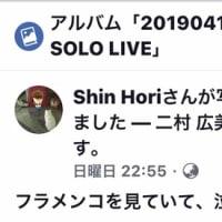 2019年4月13日(土)の感想を頂きました【Shin HoriさんのFacebookご紹介】