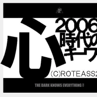 【「心」=「2006年、時代のキーワード」】