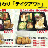 2021年4月20日(火)の #期間限定 #日替わり 入船茶屋のテイクアウト「日替わり」惣菜・弁当は