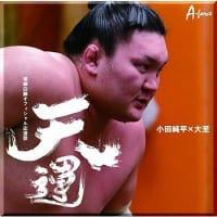 「天運」(横綱白鵬オフィシャル応援歌)-小田順平x大至
