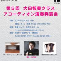 2018年2月4日(日)に、アコーディオン大田智美クラスの発表会を開催します。