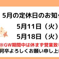 5月の定休日のお知らせ[道の駅花街道つけち]