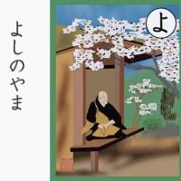 吉野山 桜の名所と西行法師/毎日新聞「かるたで知るなら」第3回