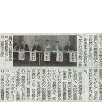 #akahata 核兵器製造企業への投融資 中止推進へアンケート/京都 反核医師の会・・・今日の赤旗記事