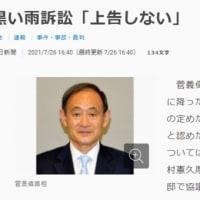 明日に向けて(2071)【速報】菅首相が黒い雨訴訟の上告断念を表明しました!原告のみなさんの勝訴が確定しました!