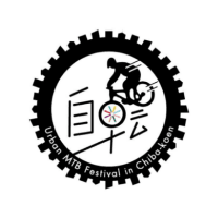 千葉市 千葉公園「MTBフェスティバル」が12月5、6日開催 マウンテンバイク 全日本