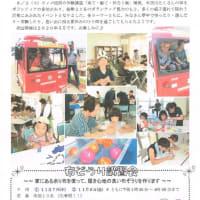 「市民活動かわら版 第50号」発行しました!