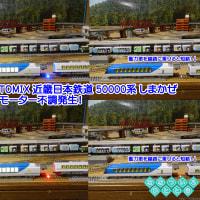 ◆鉄道模型、TOMIX「近畿日本鉄道 50000系 しまかぜ」のモーター不調発生!