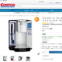 コストコオンラインで、「クイジナート プレミアムコーヒー & ホットドリンクメーカー」を購入