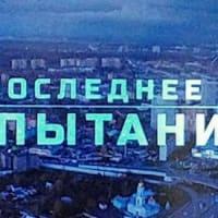 パニック・イン・ミュージアム モスクワ劇場占拠テロ事件