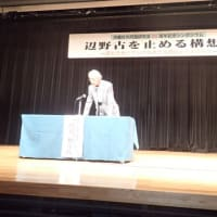 18日(土)、「辺野古を止める構想力」のシンポジウムで報告。副知事も参加された!
