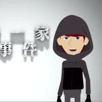 市 女性 記者 伊勢
