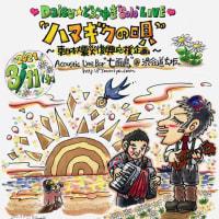 """2021.3.11(木)Acoustic Live Bar""""七面鳥""""@渋谷道玄坂…☆"""