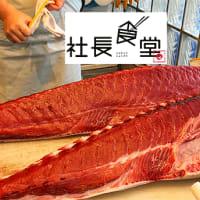 【本日「勝手のっけマグロ丼・定食」にて社長食堂】