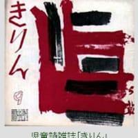 詩集「きりん」と滝口豊一先生、浮田要三さんそしてジャクソン・ポロック
