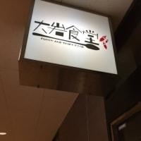 西荻窪ランチ 『大岩食堂』 ・・・キーマはテッパン!