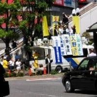 埼玉県知事選挙候補者大野もとひろさんの決起集合