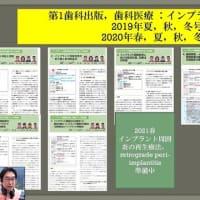 長崎大学 臨床研修セミナーで当院の院長が講師を務めました。