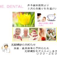 3月のお知らせ(井手歯科医院)